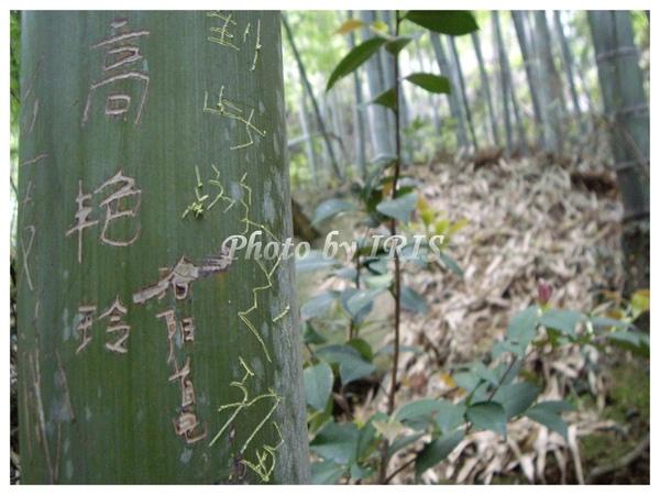 刻字IMG_3826.jpg