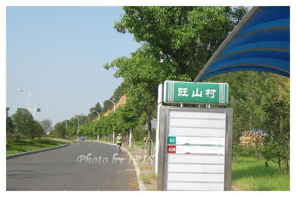 蘇州旺山村