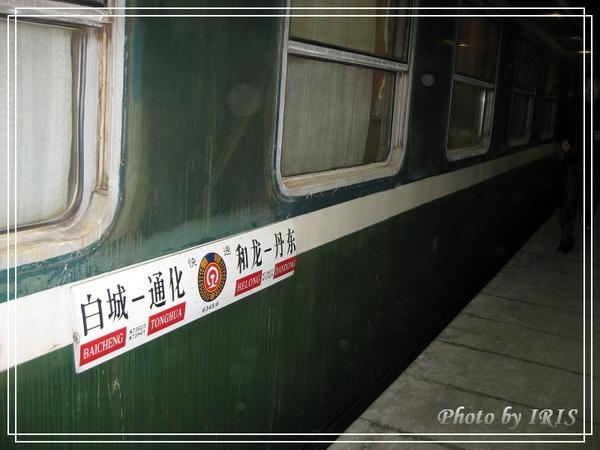 瀋陽往白河夜臥火車-5.jpg
