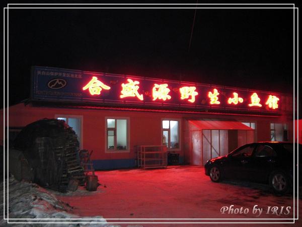 白河小鎮的小魚湯-11.jpg