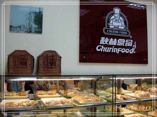 秋林大列巴麵包-2.jpg