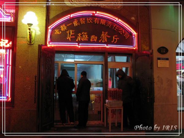 華梅西餐廳麵包-1.jpg