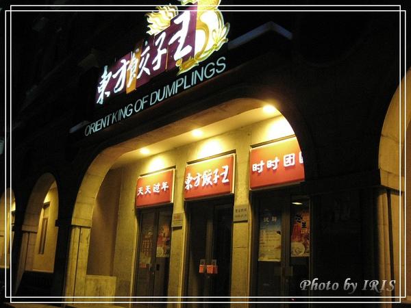 東方餃子王-午餐.jpg