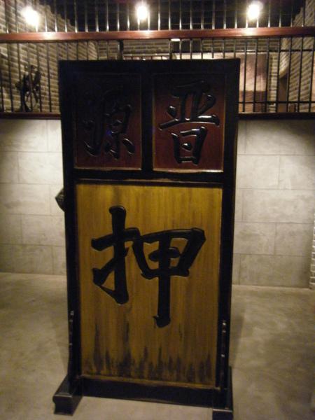 旋轉2009_1219museum0056.JPG