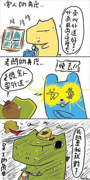 颱風外送(FB分享)