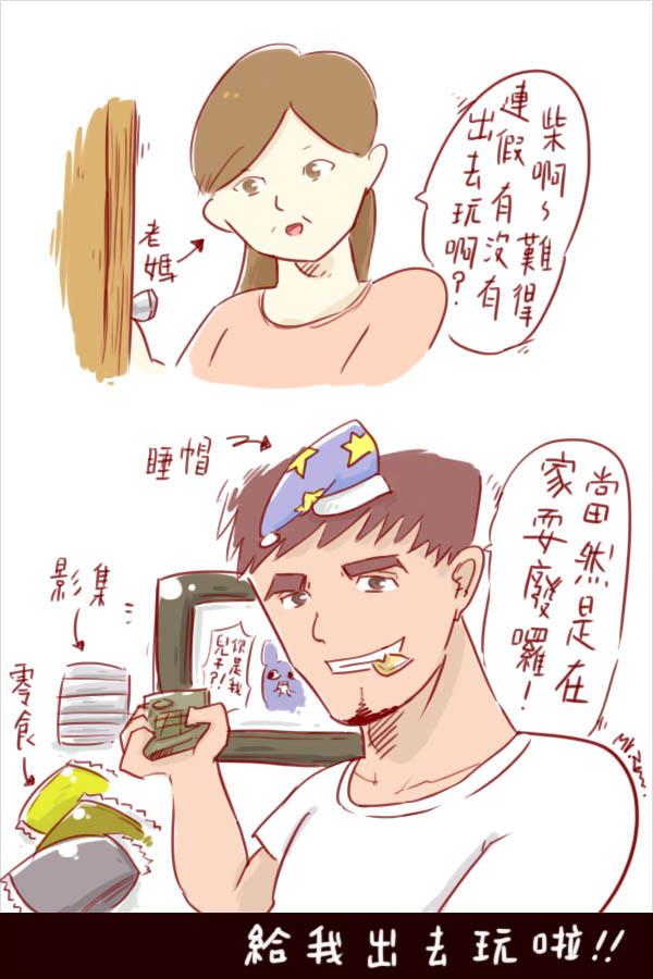 連假廢文(巴哈).jpg