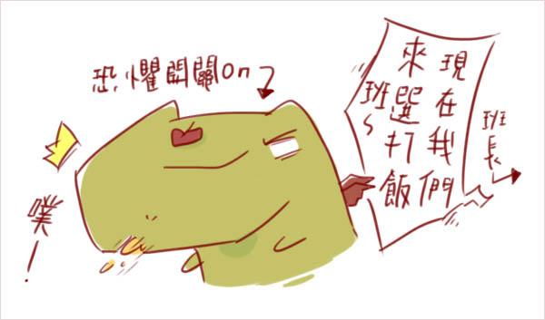 打飯班下集(PIXNET封).jpg