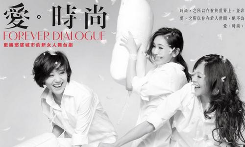 臺灣戲劇表演家劇團《愛。時尚》