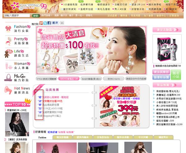 shopping99-楊淑君加油