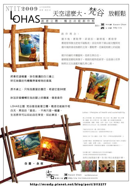 NTIT2009 商業 設計系31週年系展 ─ 樂活 天空這麼大‧梵谷放輕鬆