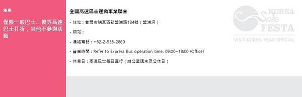 全國高速巴士運動事業聯合.jpg
