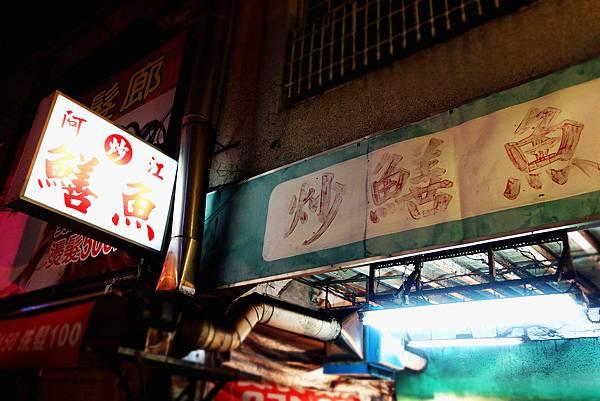 台南-阿江炒鱔魚