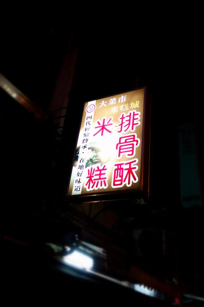 大菜市米糕城 - 招牌