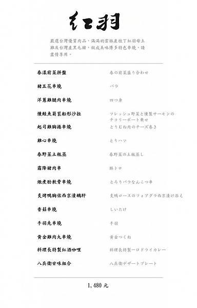 cuisine-course-menu02-655x1024