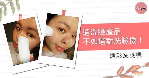 SC-001_FB_心得_ms.elec_beautydevice_1200x628.jpg