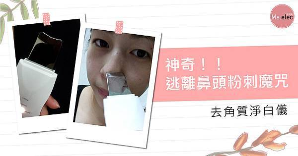 FS-001_FB_心得_ms.elec_beautydevice_1200x628-01.jpg