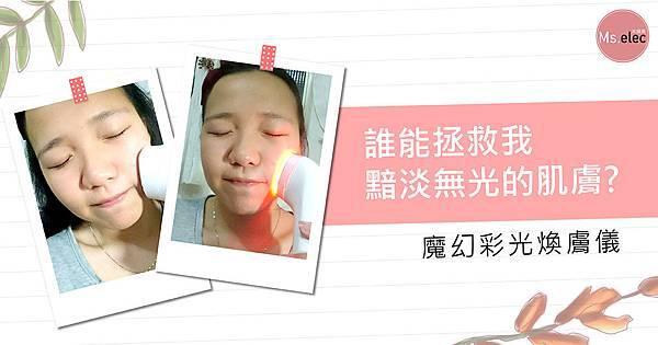 SP-001_FB_心得_ms.elec_beautydevice_1200x628.jpg