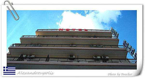 Erika Hotel