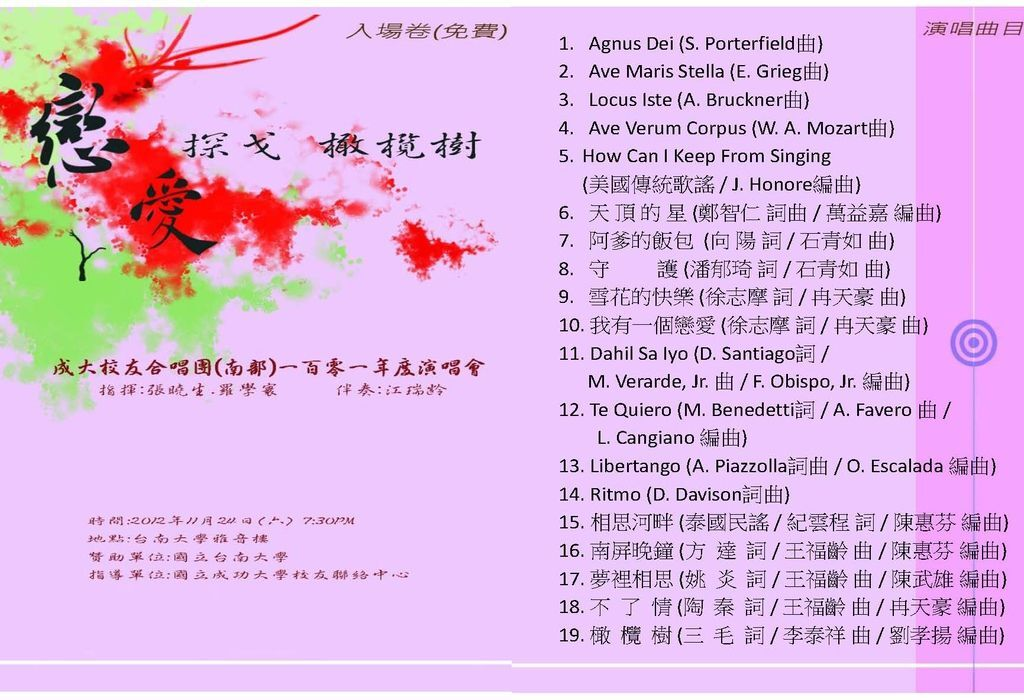 ticket 2012