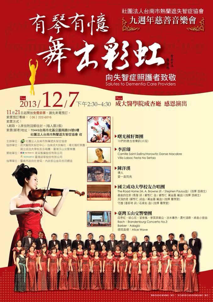 12-7演唱會海報