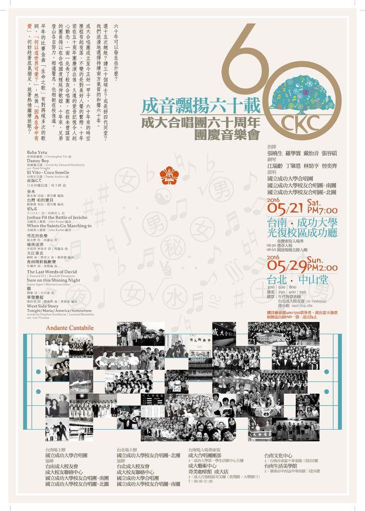 CKC60文宣-印刷版曲線-0413_頁面_1