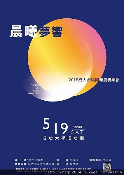 2018.5.19音樂會海報 2.0.jpg