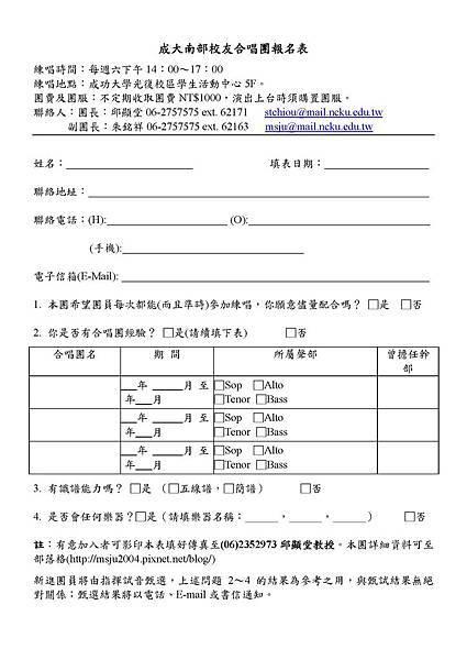 成大南部校友合唱團報名表.jpg