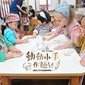 動動小手作麵包封面.jpg