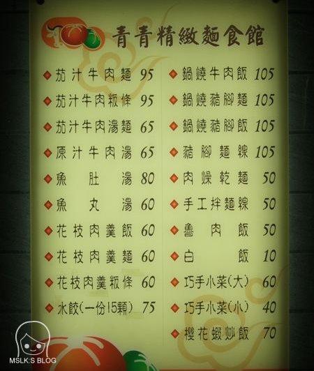 頭份「青青」麵食館-菜單