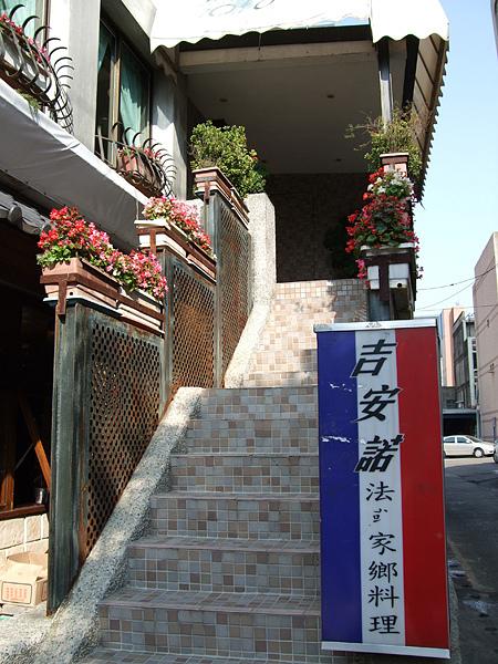 新竹「吉安諾」餐廳-