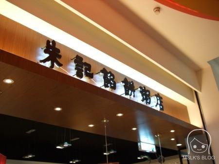 新竹遠百 朱記餡餅粥店