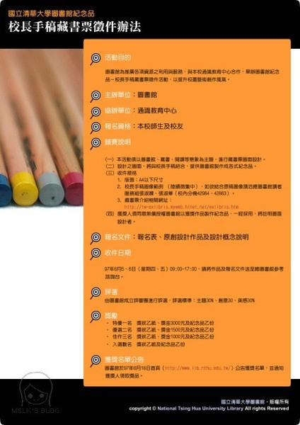 藏書票徵稿活動