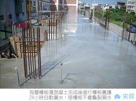 樓板養護24小時自動灑水