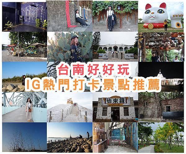台南必去景點推薦,錯過這些IG打卡景點別說你來過台南!