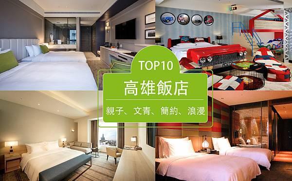 高雄飯店組圖-10.jpg