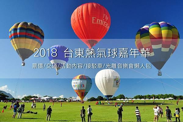 台東熱氣球-01.jpg