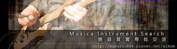 吉他,電吉他,木吉他,bass,爵士鼓,drums,音樂,樂團,古典,國樂,樂器,音樂教室,msmusicworld,msmusic,生活,藝術,人文,話題,社會,時尚,流行