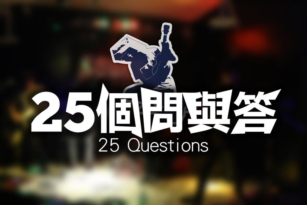 二十五項問答