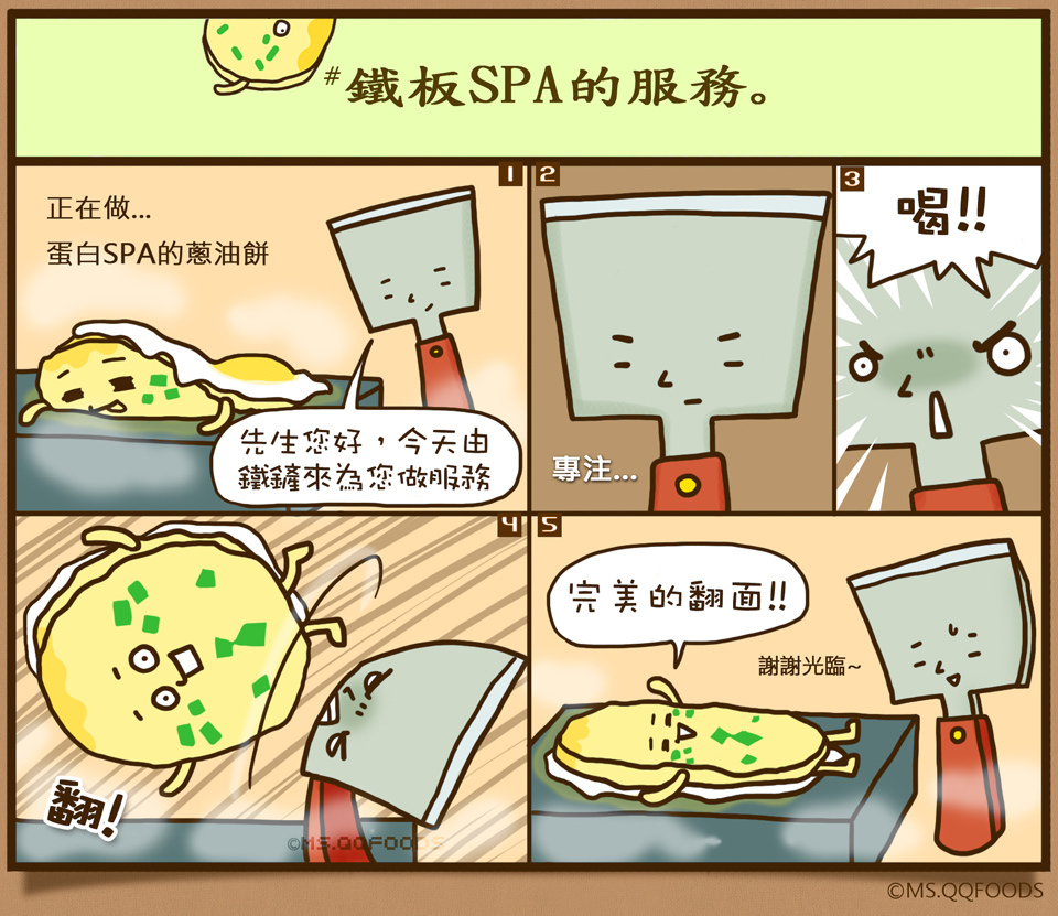 蔥油餅人,鐵板SPA的服務,Green Onion Pancake,有關食物的可愛搞笑卡通漫畫,cute funny comic cartoon foods,