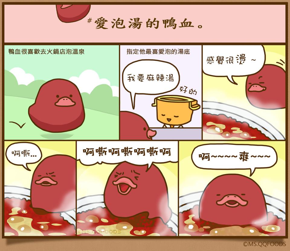 可愛鴨血,鴨血愛泡湯,Duck Maroon Jelly,有關食物的可愛搞笑卡通漫畫,cute funny comic cartoon foods,