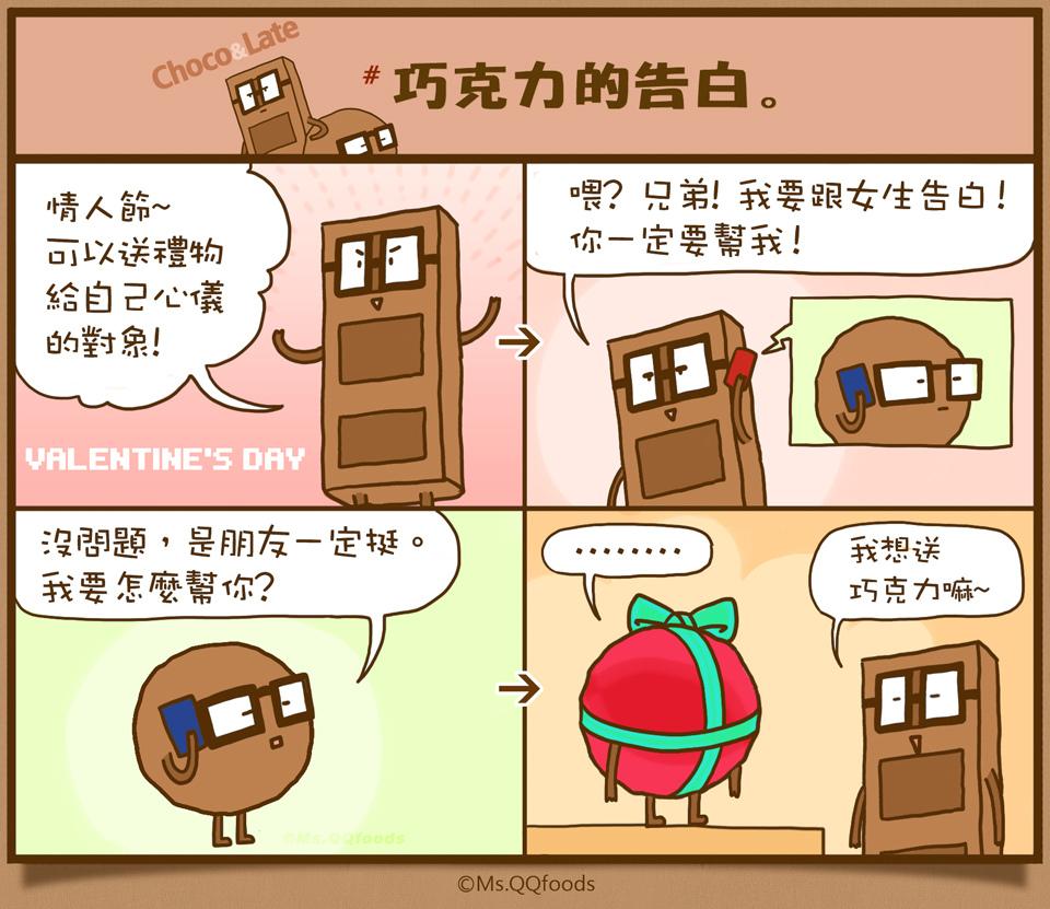 巧克力好朋友,巧克力告白,Choco&Late,恰可與雷特,有關食物的可愛搞笑卡通漫畫,cute funny comic cartoon foods,QQ小姐的食物漫畫,