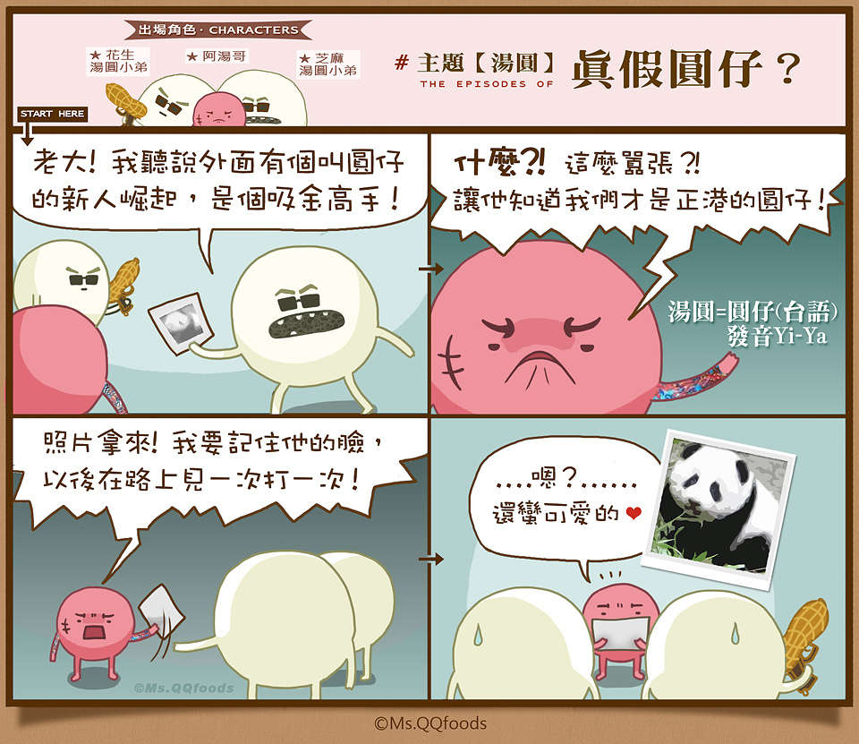 阿湯圓仔幫,真假湯圓,QQ小姐的食物漫畫,
