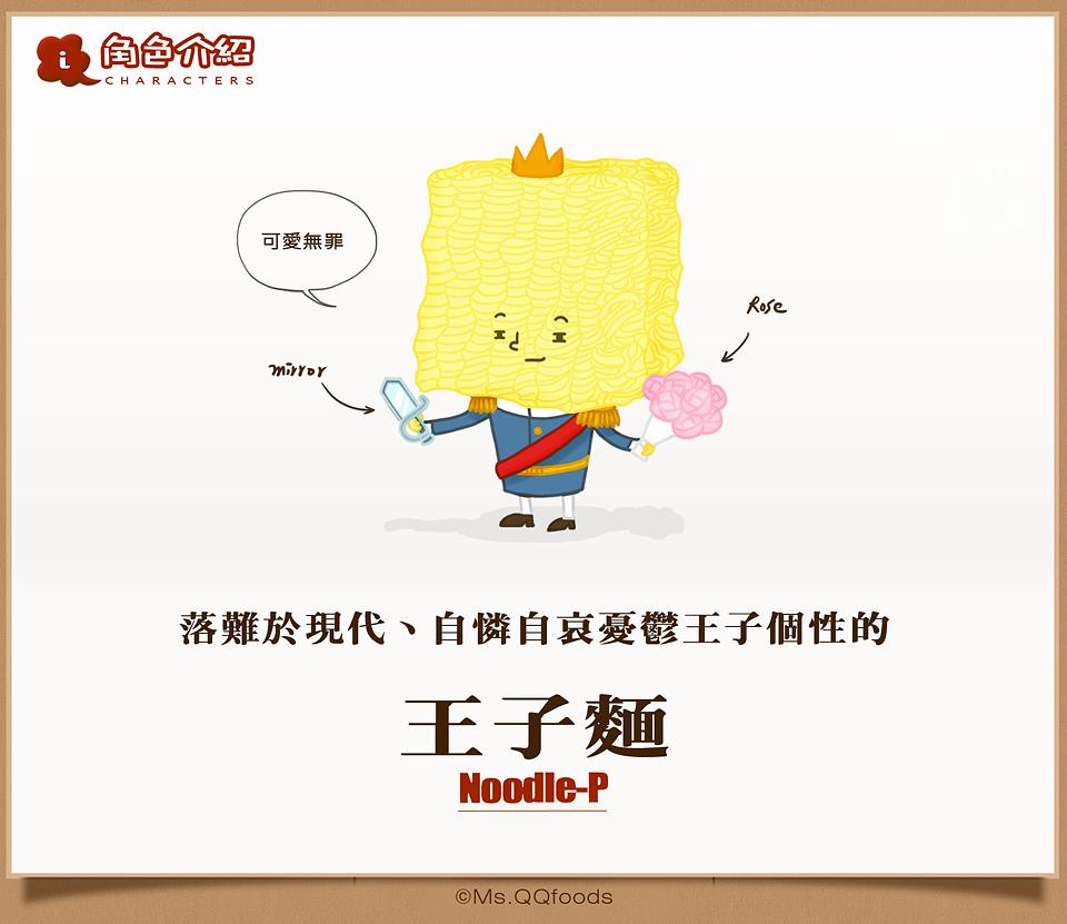 王子麵,憂鬱王子,自憐自哀,QQ小姐,ms qq,msqq,msqq foods,