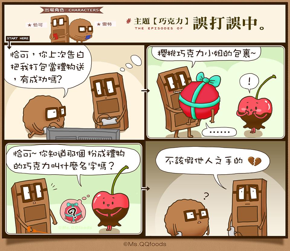 巧克力好朋友,巧克力告白,Choco&Late,恰可與雷特,有關食物的可愛搞笑卡通漫畫,QQ小姐的食物漫畫,