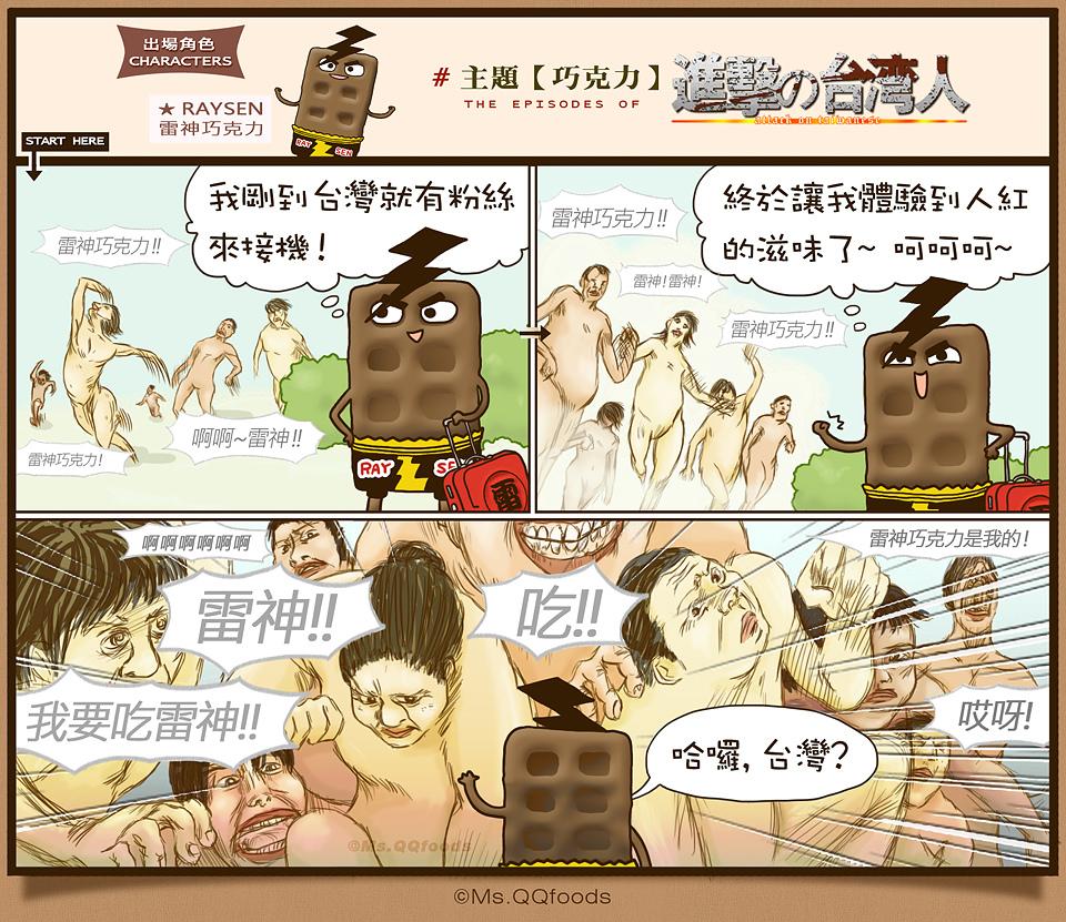 進擊的台灣人,雷神巧克力來台灣,