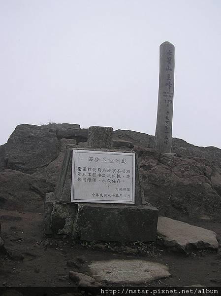 七星山主峰 1120M