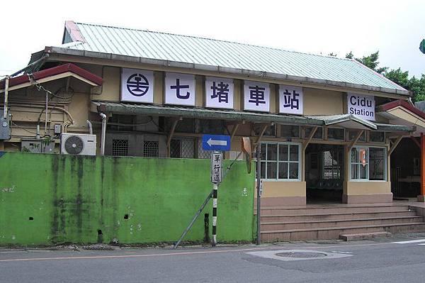 七堵車站 前站