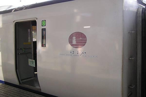 JR西日本 特急 はるか (Haruka)