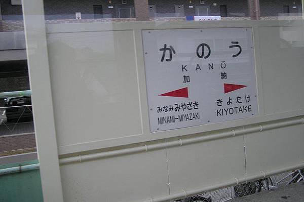 Kano ?!