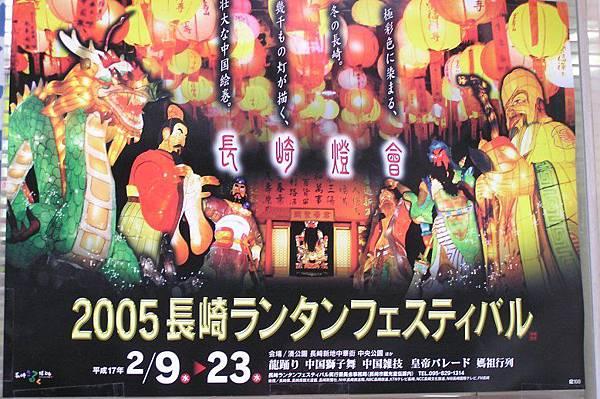 長崎 新地中華街 燈會海報